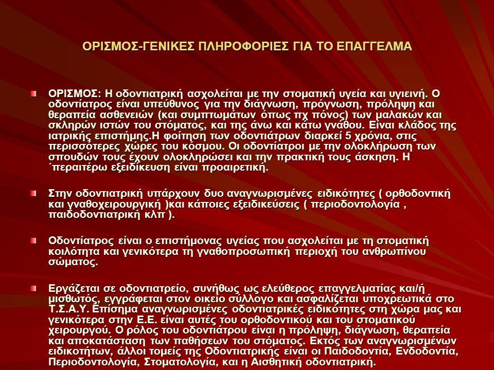 ΟΡΙΣΜΟΣ-ΓΕΝΙΚΕΣ ΠΛΗΡΟΦΟΡΙΕΣ ΓΙΑ ΤΟ ΕΠΑΓΓΕΛΜΑ