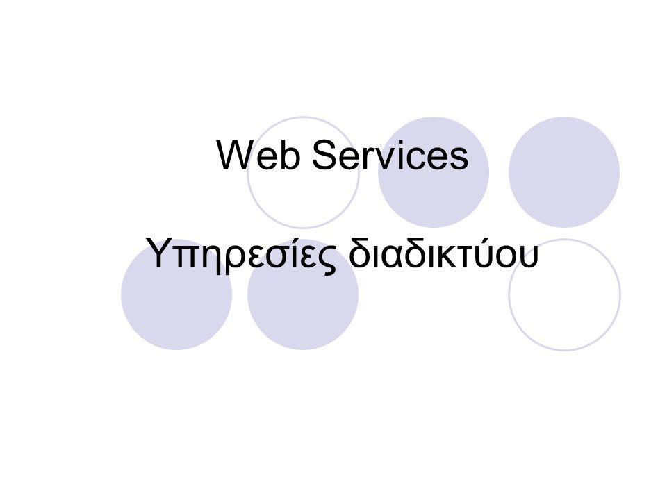 Web Services Υπηρεσίες διαδικτύου