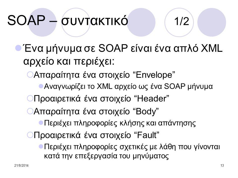 SOAP – συντακτικό 1/2 Ένα μήνυμα σε SOAP είναι ένα απλό XML αρχείο και περιέχει: Απαραίτητα ένα στοιχείο Envelope