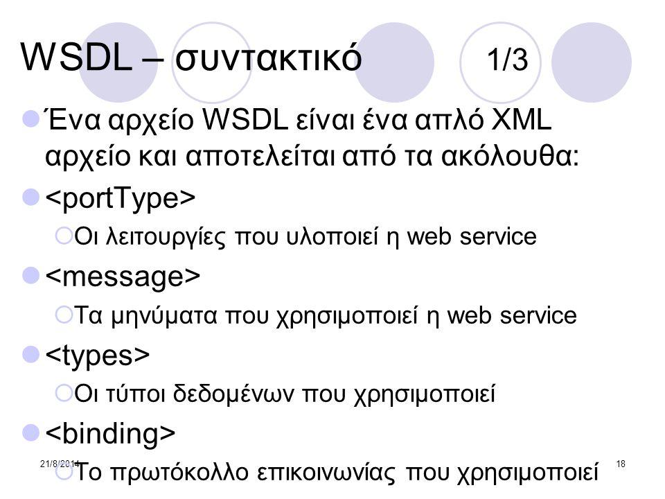 WSDL – συντακτικό 1/3 Ένα αρχείο WSDL είναι ένα απλό XML αρχείο και αποτελείται από τα ακόλουθα: <portType>
