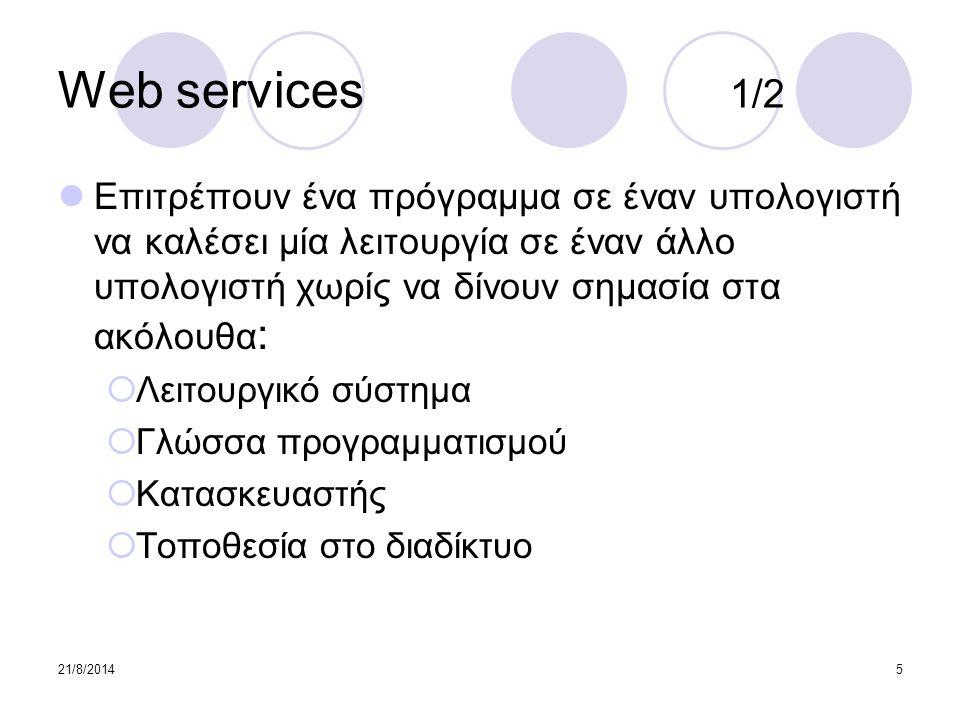 Web services 1/2