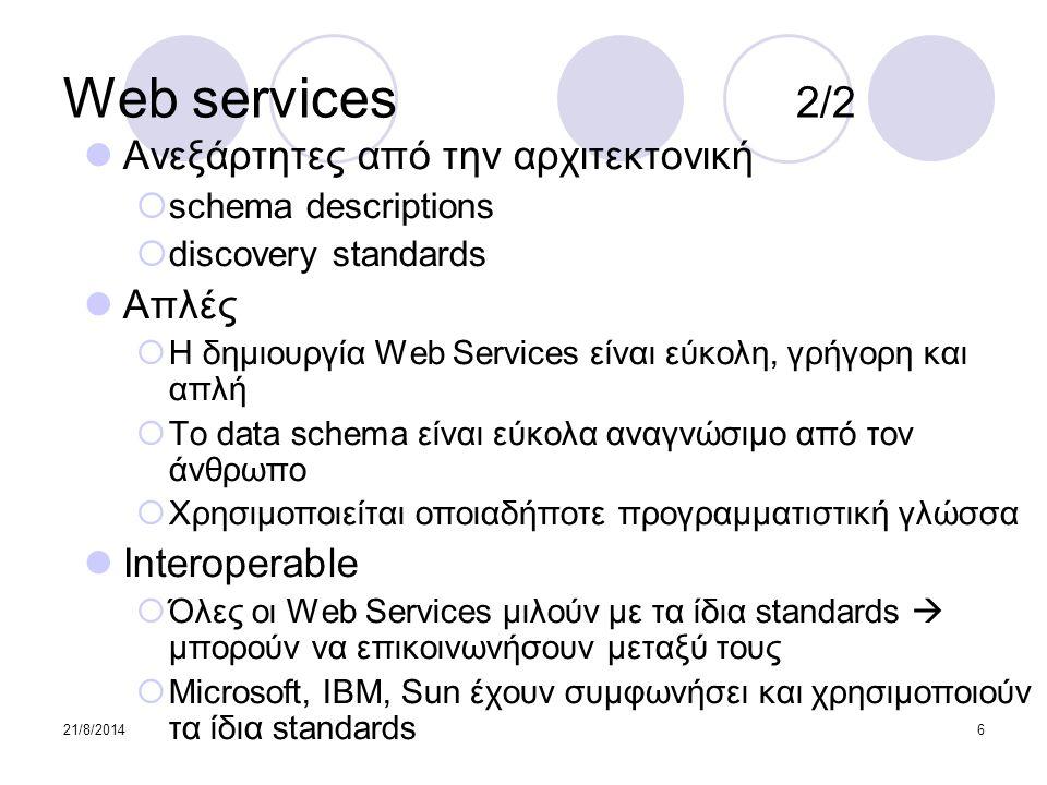 Web services 2/2 Ανεξάρτητες από την αρχιτεκτονική Απλές Interoperable
