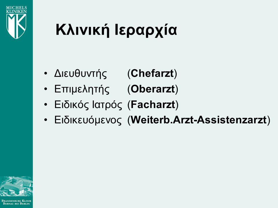 Κλινική Ιεραρχία Διευθυντής (Chefarzt) Επιμελητής (Oberarzt)