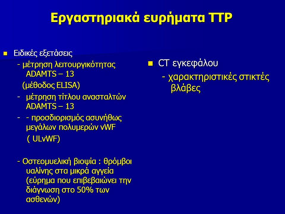 Εργαστηριακά ευρήματα TTP