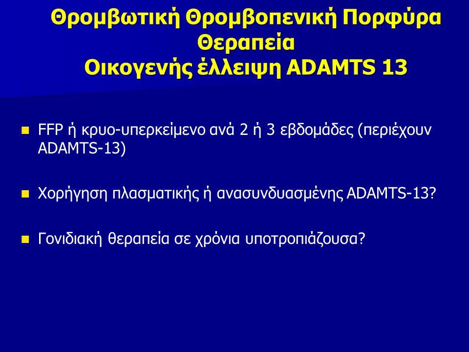 Θρομβωτική Θρομβοπενική Πορφύρα Θεραπεία Οικογενής έλλειψη ADAMTS 13