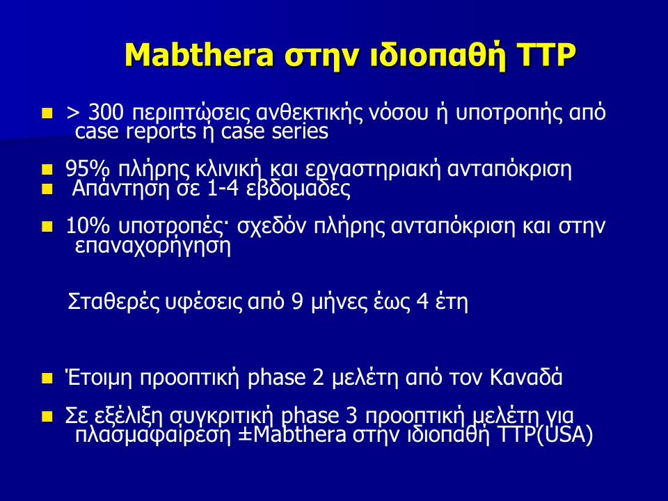 Mabthera στην ιδιοπαθή ΤΤΡ