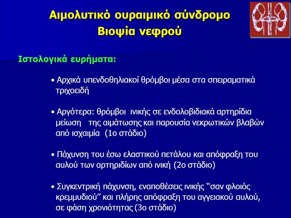 Αιμολυτικό ουραιμικό σύνδρομο Βιοψία νεφρού