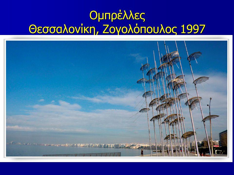 Ομπρέλλες Θεσσαλονίκη, Ζογολόπουλος 1997