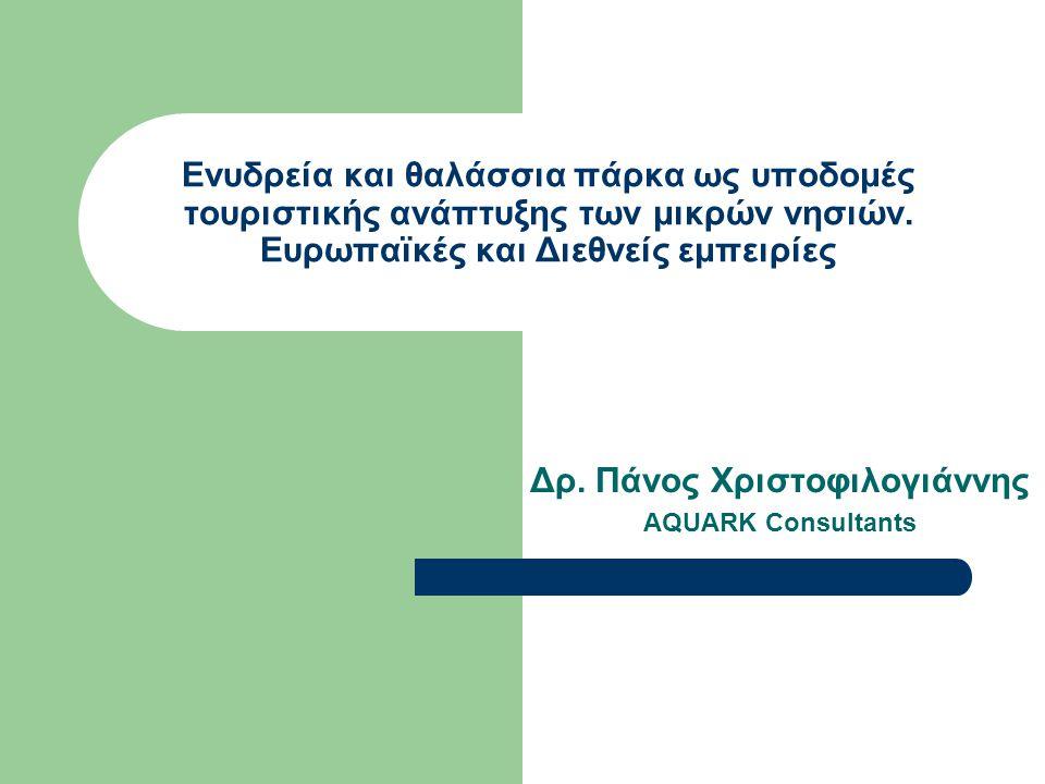 Δρ. Πάνος Χριστοφιλογιάννης AQUARK Consultants