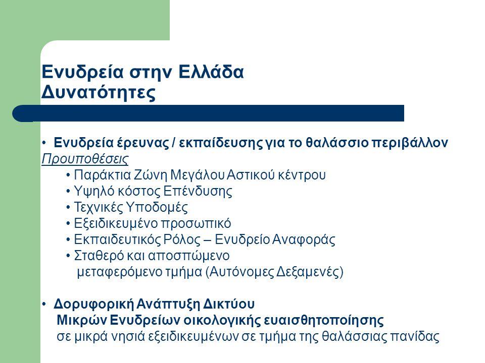Ενυδρεία στην Ελλάδα Δυνατότητες