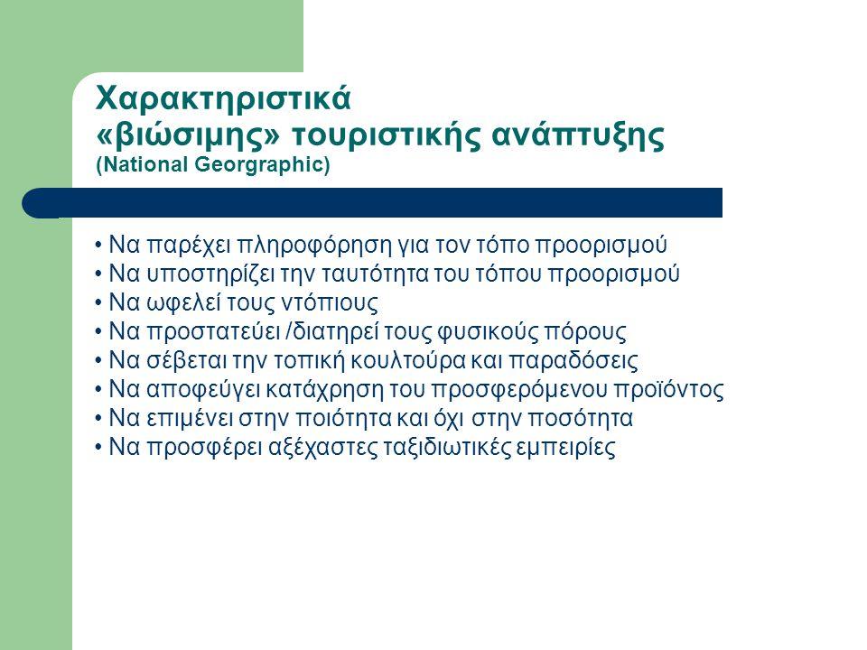 Χαρακτηριστικά «βιώσιμης» τουριστικής ανάπτυξης (Νational Georgraphic)