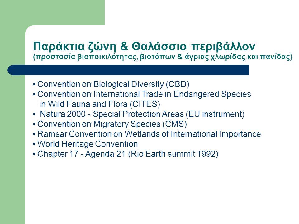 Παράκτια ζώνη & Θαλάσσιο περιβάλλον (προστασία βιοποικιλότητας, βιοτόπων & άγριας χλωρίδας και πανίδας)