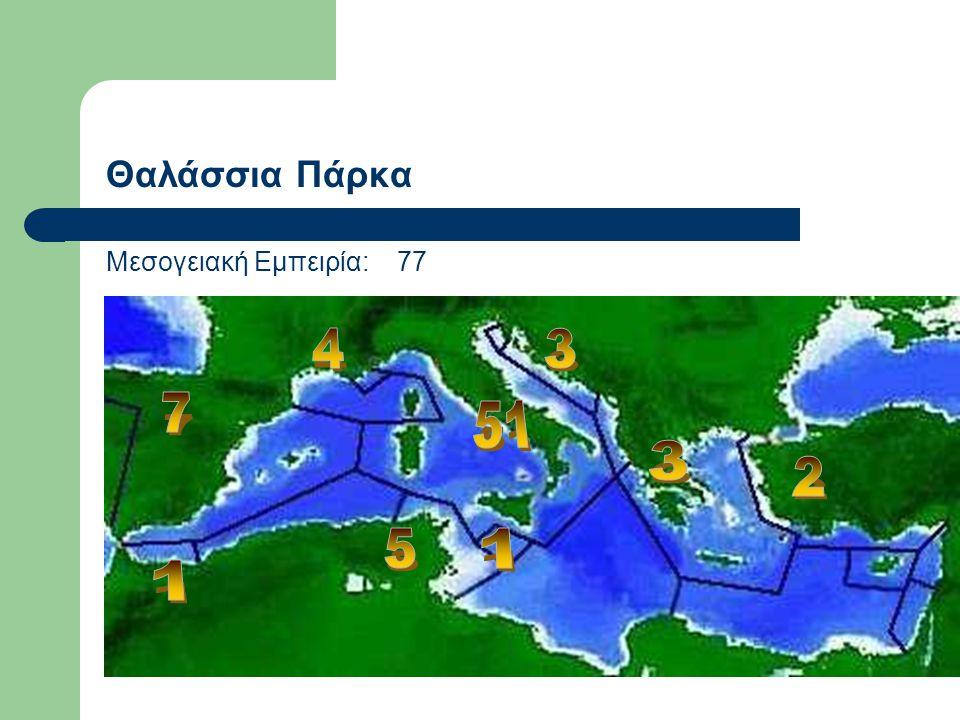 Θαλάσσια Πάρκα Μεσογειακή Εμπειρία: 77 4 3 7 51 3 2 5 1 1