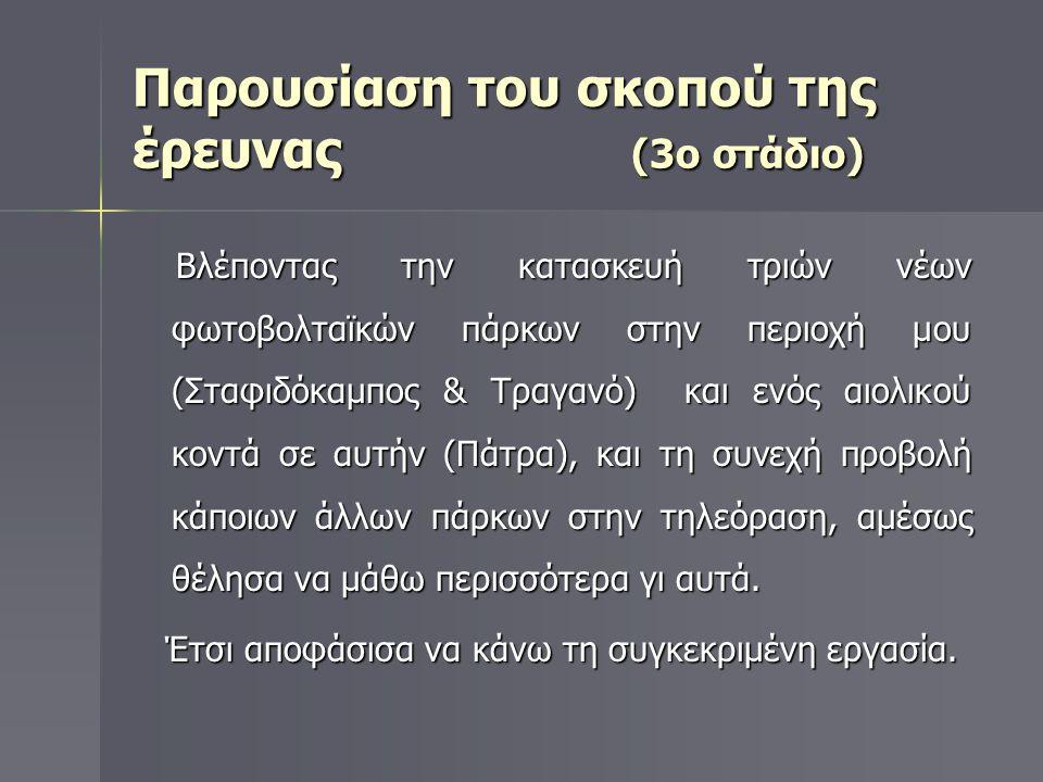 Παρουσίαση του σκοπού της έρευνας (3ο στάδιο)