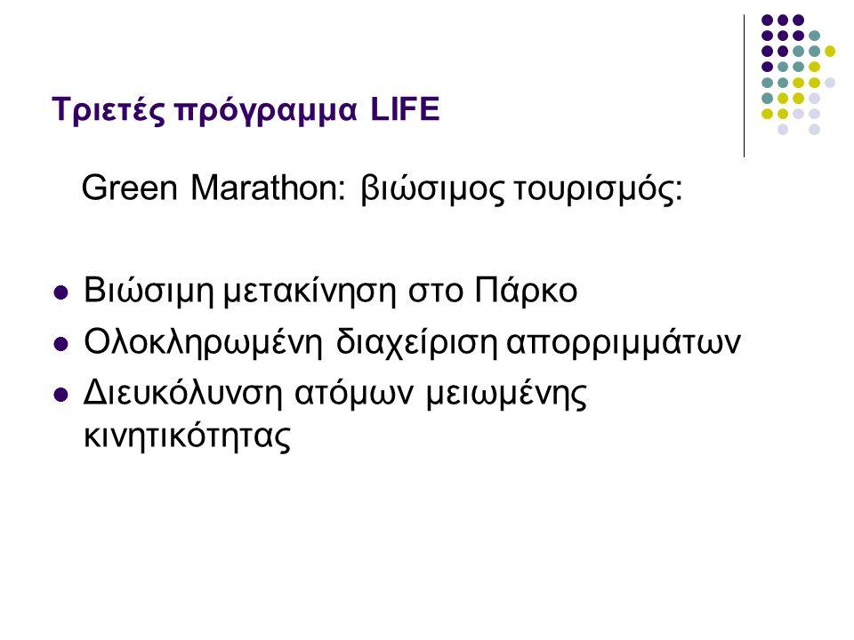 Τριετές πρόγραμμα LIFE