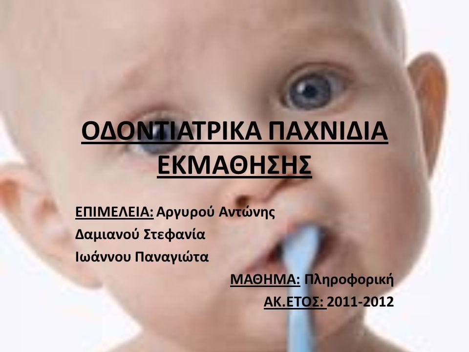 ΟΔΟΝΤΙΑΤΡΙΚΑ ΠΑΧΝΙΔΙΑ ΕΚΜΑΘΗΣΗΣ