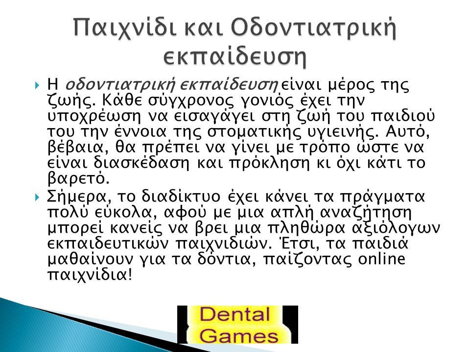 Παιχνίδι και Οδοντιατρική εκπαίδευση