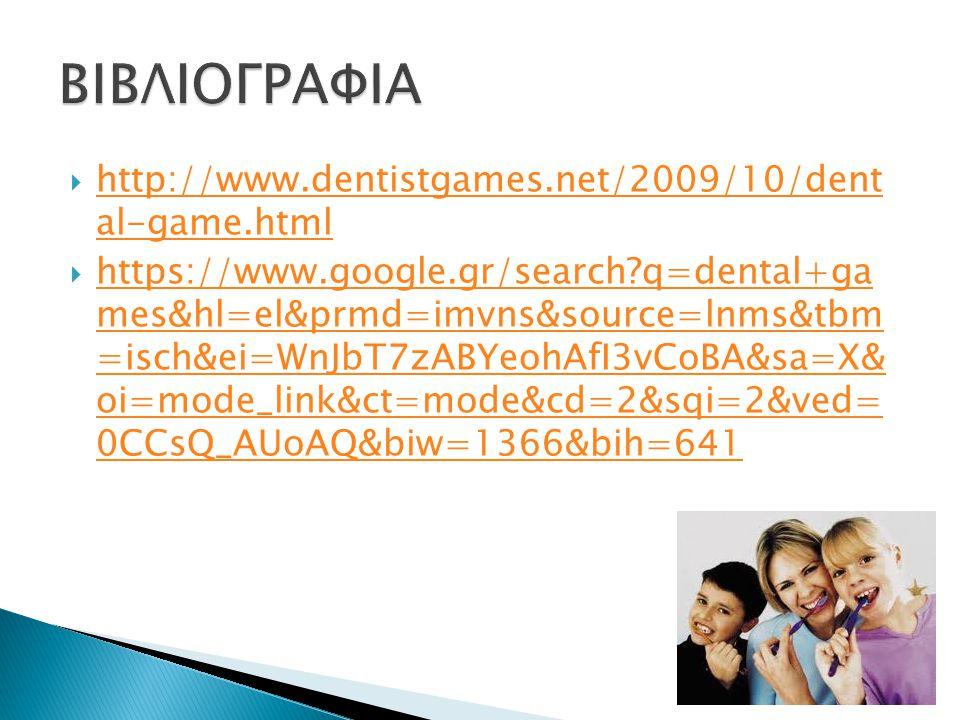 ΒΙΒΛΙΟΓΡΑΦΙΑ http://www.dentistgames.net/2009/10/dent al-game.html