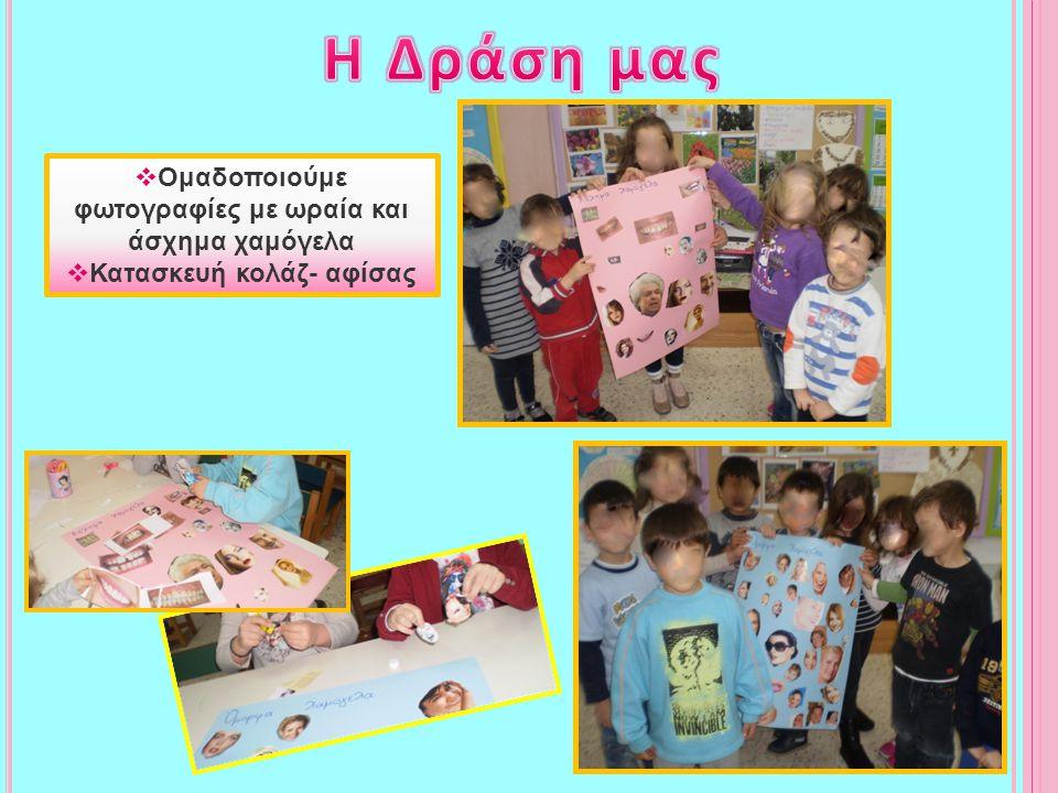 Η Δράση μας Ομαδοποιούμε φωτογραφίες με ωραία και άσχημα χαμόγελα