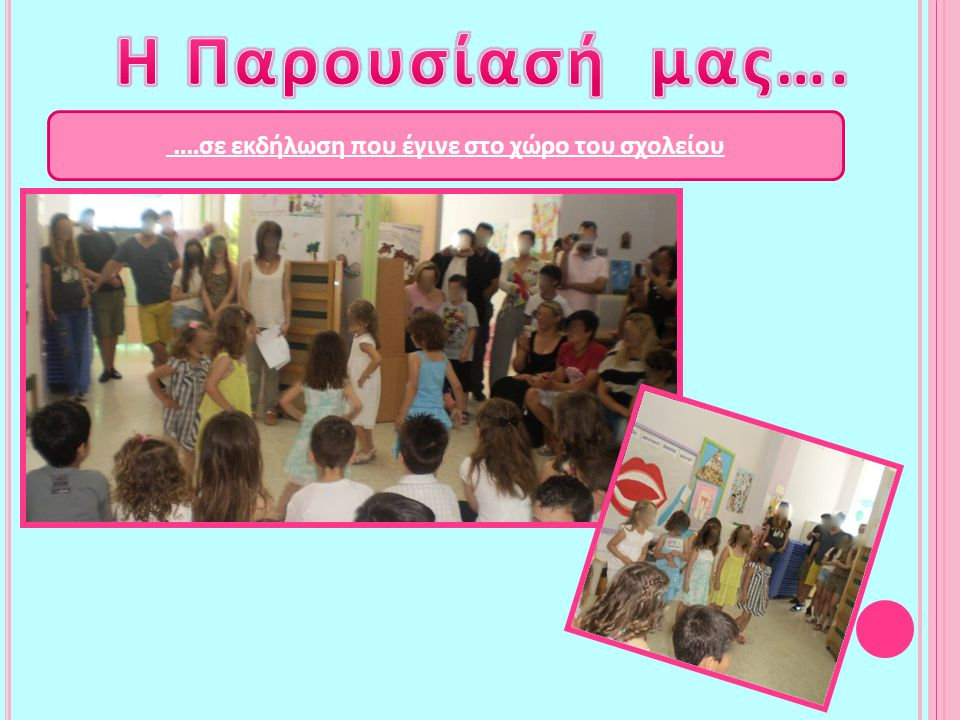 ….σε εκδήλωση που έγινε στο χώρο του σχολείου