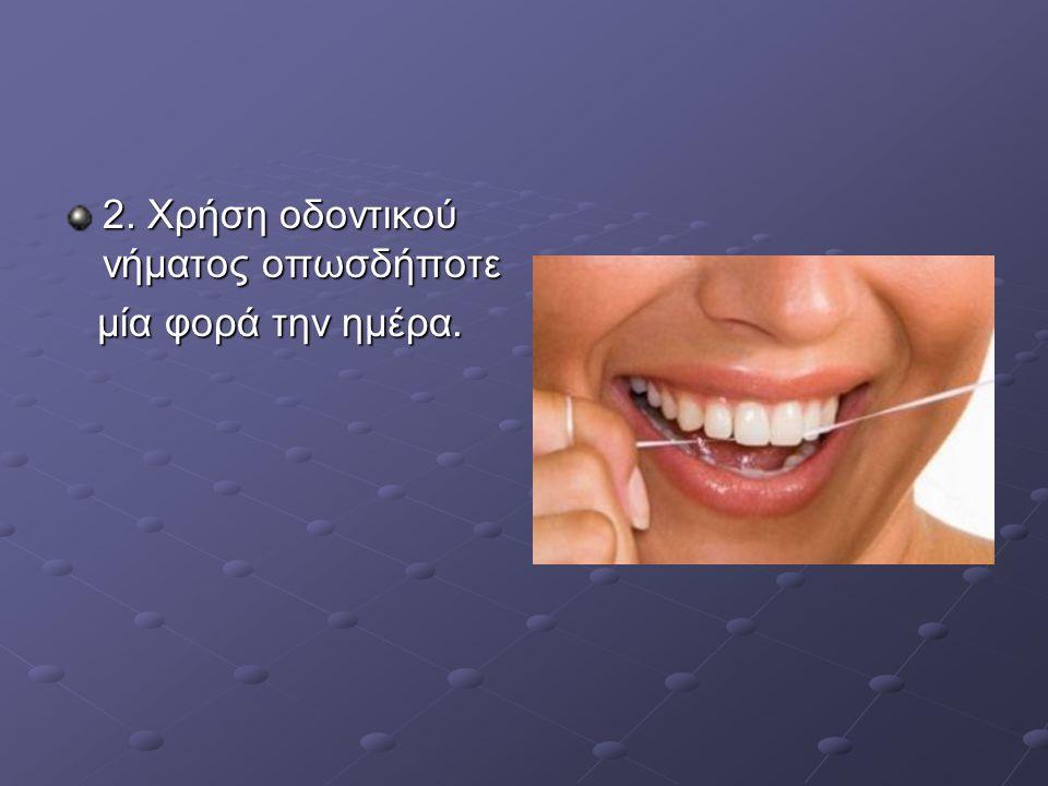 2. Χρήση οδοντικού νήματος οπωσδήποτε