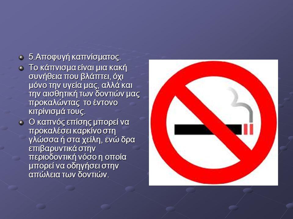 5.Αποφυγή καπνίσματος.