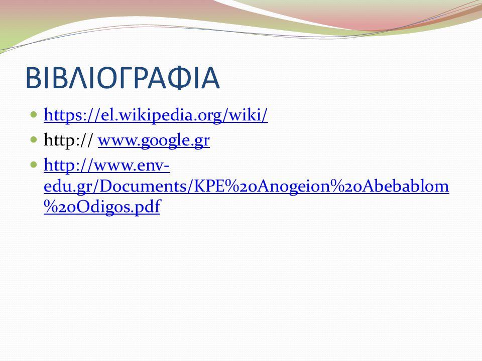 ΒΙΒΛΙΟΓΡΑΦΙΑ https://el.wikipedia.org/wiki/ http:// www.google.gr