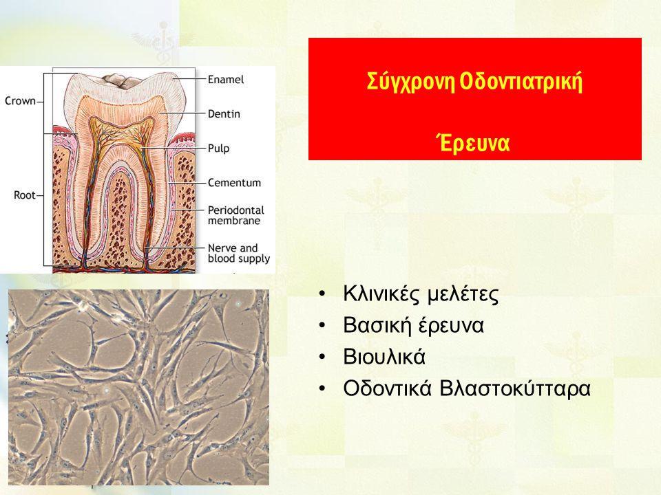 Σύγχρονη Οδοντιατρική Έρευνα