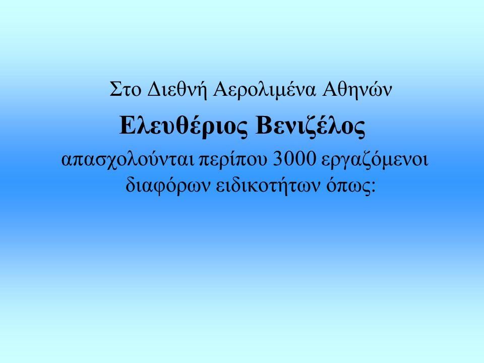 Ελευθέριος Βενιζέλος Στο Διεθνή Αερολιμένα Αθηνών