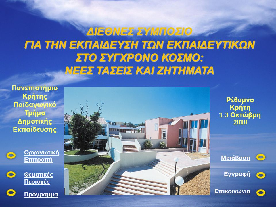 Παιδαγωγικό Τμήμα Δημοτικής Εκπαίδευσης