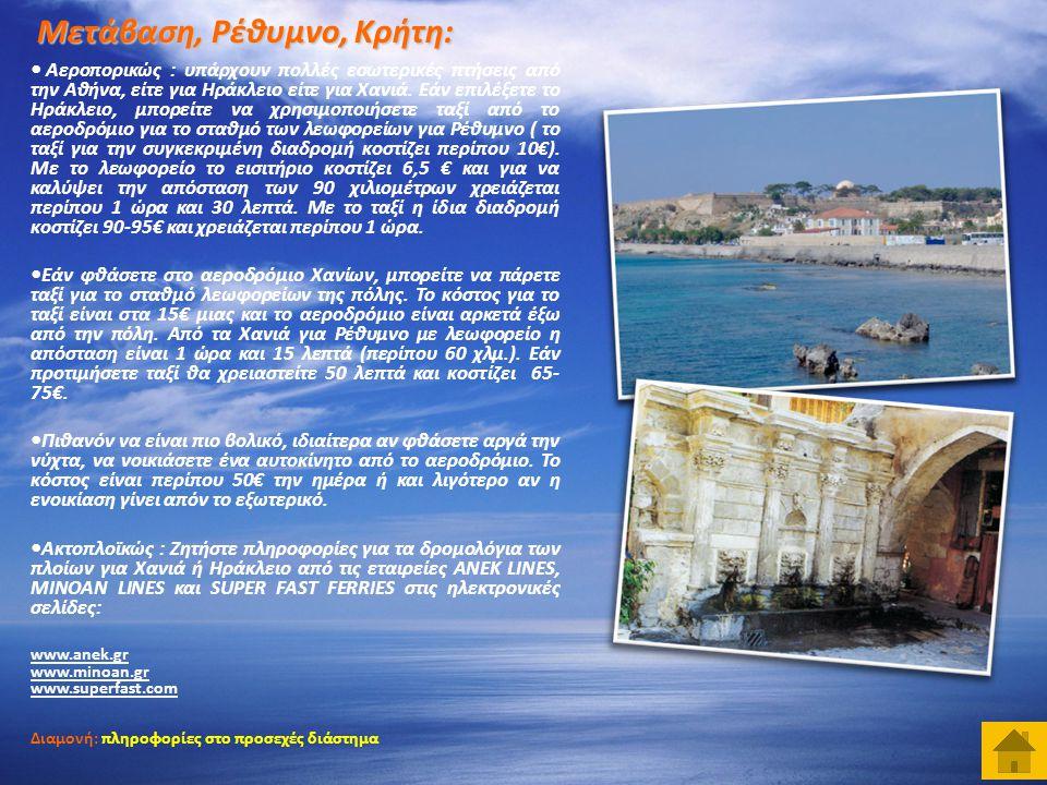Μετάβαση, Ρέθυμνο, Κρήτη: