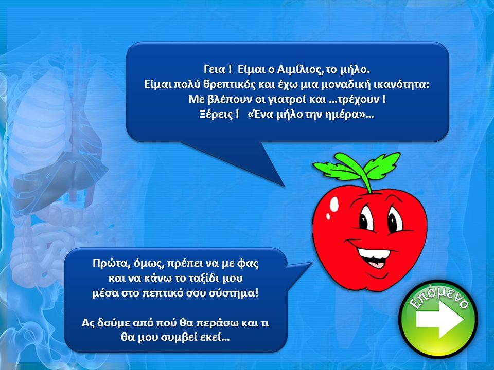 Γεια ! Είμαι ο Αιμίλιος, το μήλο.