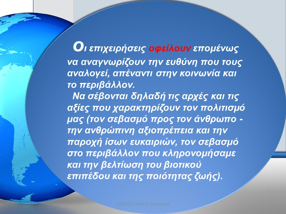 PROJECT ΛΥΚΕΙΟ ΡΑΦΗΝΑΣ