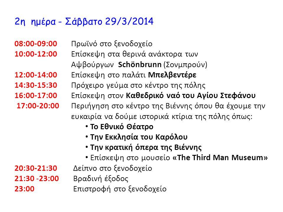 2η ημέρα - Σάββατο 29/3/2014 08:00-09:00 Πρωϊνό στο ξενοδοχείο