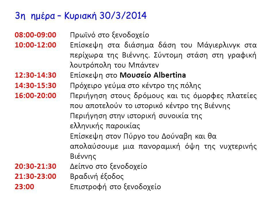 3η ημέρα – Κυριακή 30/3/2014 08:00-09:00 Πρωϊνό στο ξενοδοχείο