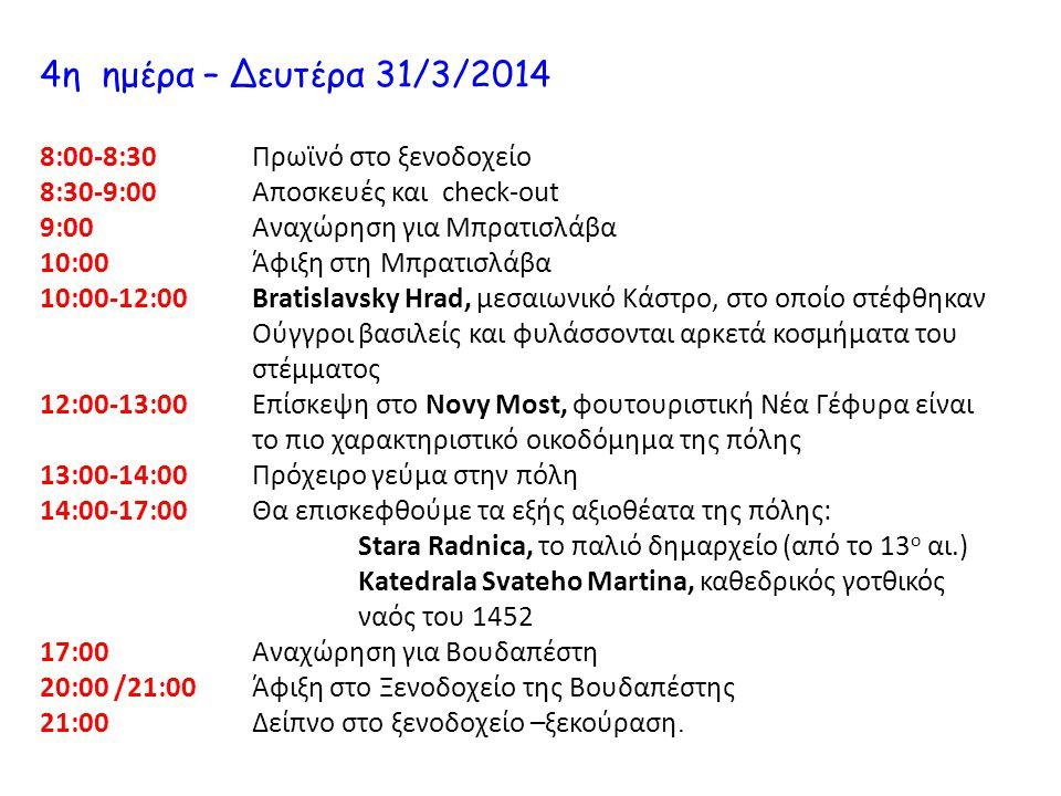 4η ημέρα – Δευτέρα 31/3/2014 8:00-8:30 Πρωϊνό στο ξενοδοχείο