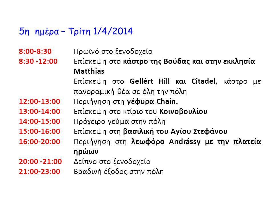 5η ημέρα – Τρίτη 1/4/2014 8:00-8:30 Πρωϊνό στο ξενοδοχείο
