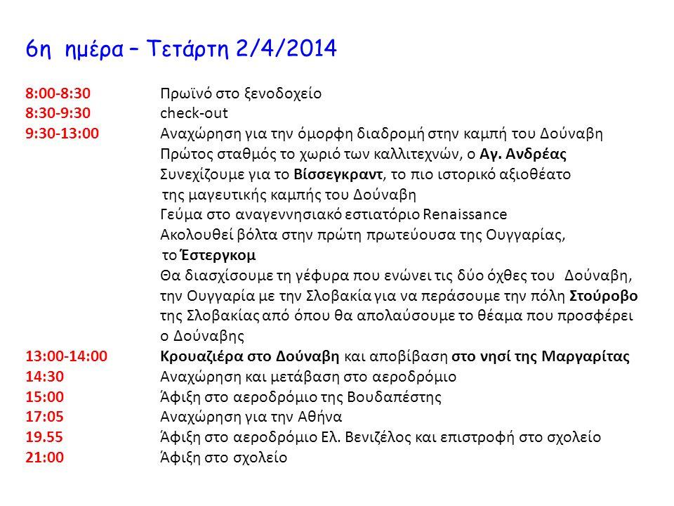 6η ημέρα – Τετάρτη 2/4/2014 8:00-8:30 Πρωϊνό στο ξενοδοχείο