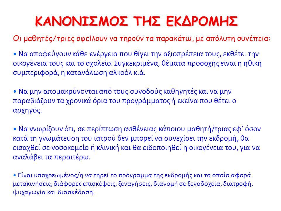 ΚΑΝΟΝΙΣΜΟΣ ΤΗΣ ΕΚΔΡΟΜΗΣ