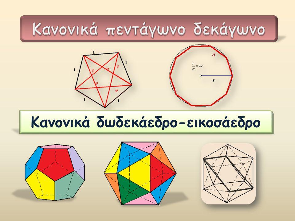 Κανονικά πεντάγωνο δεκάγωνο