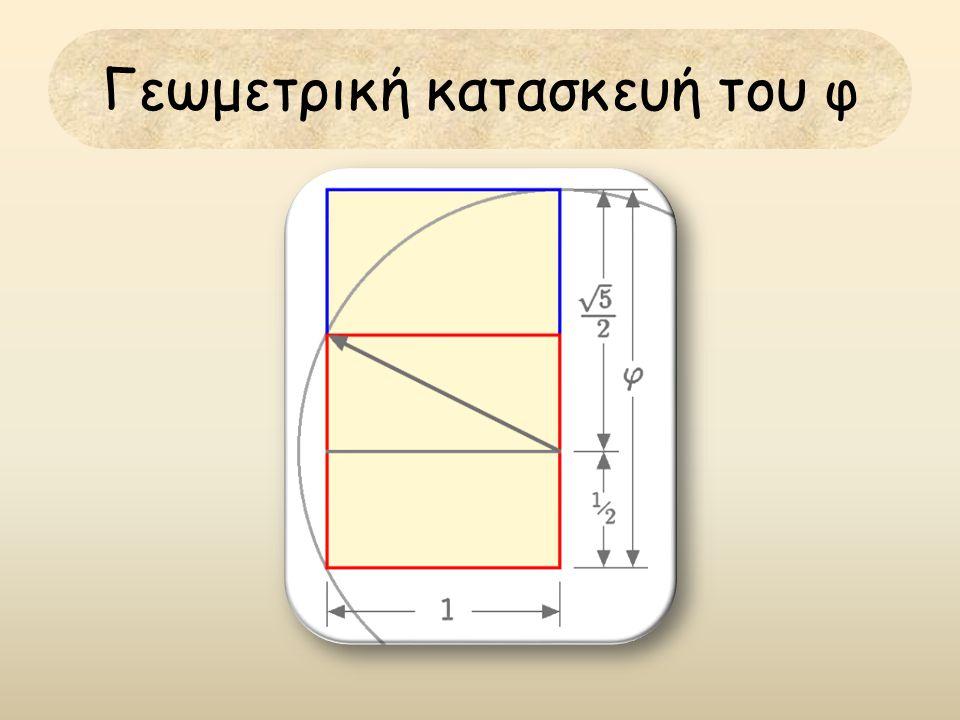 Γεωμετρική κατασκευή του φ