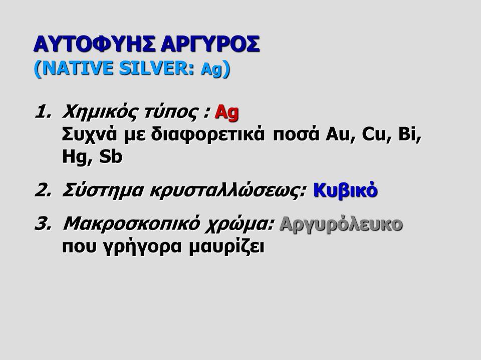 ΑΥΤΟΦΥΗΣ ΑΡΓΥΡΟΣ (NATIVE SILVER: Ag)