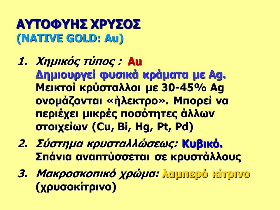 ΑΥΤΟΦΥΗΣ ΧΡΥΣΟΣ (NATIVE GOLD: Au)