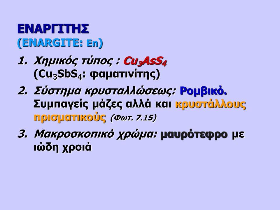 ΕΝΑΡΓΙΤΗΣ (ENARGITE: En)