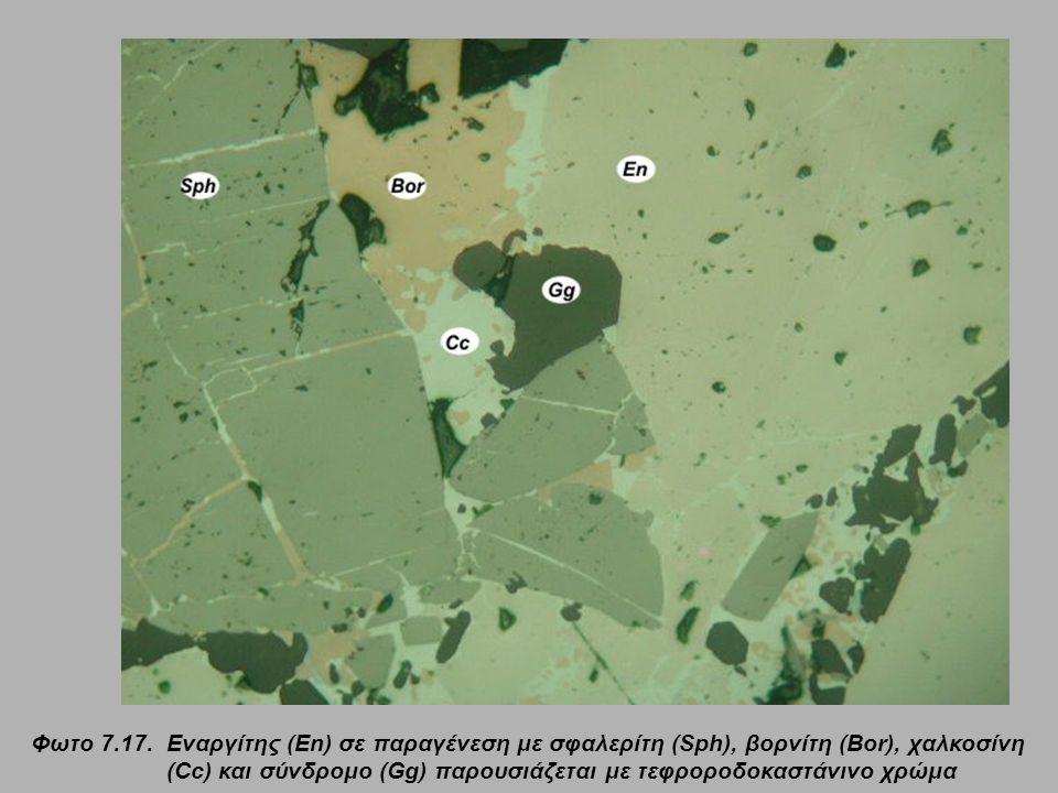 Φωτο 7.17. Εναργίτης (En) σε παραγένεση με σφαλερίτη (Sph), βορνίτη (Bor), χαλκοσίνη (Cc) και σύνδρομο (Gg) παρουσιάζεται με τεφροροδοκαστάνινο χρώμα