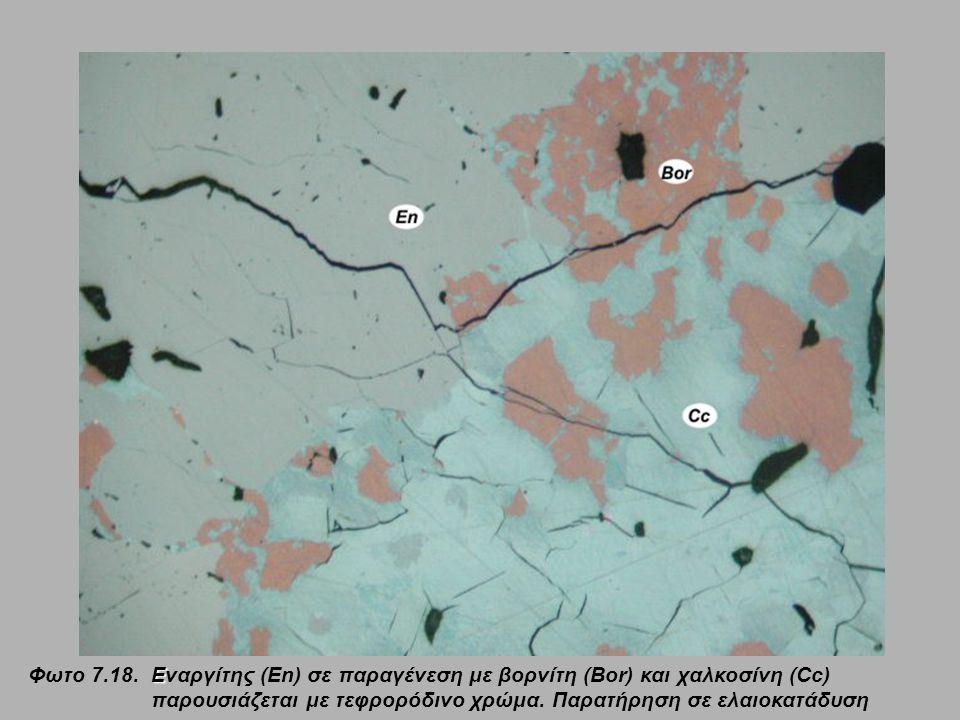 Φωτο 7.18. Εναργίτης (En) σε παραγένεση με βορνίτη (Bor) και χαλκοσίνη (Cc) παρουσιάζεται με τεφρορόδινο χρώμα.