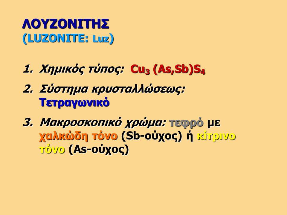 ΛΟΥΖΟΝΙΤΗΣ (LUZONITE: Luz)