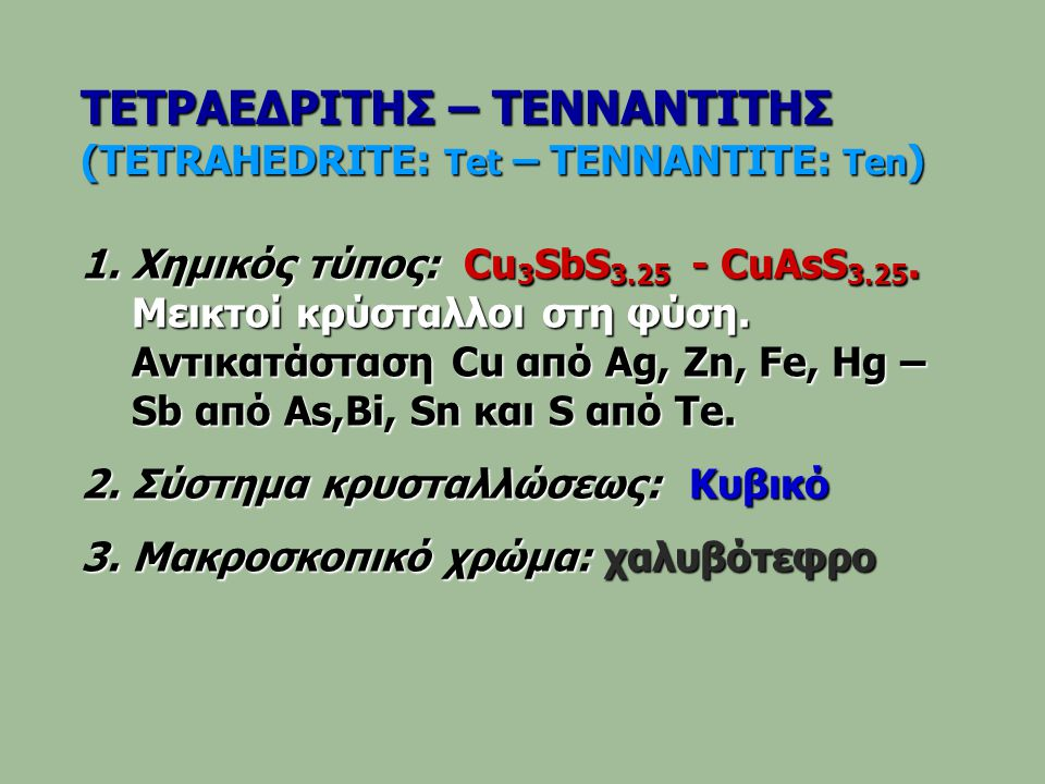 ΤΕΤΡΑΕΔΡΙΤΗΣ – ΤΕΝΝΑΝΤΙΤΗΣ (TETRAHEDRITE: Tet – TENNANTITE: Ten)