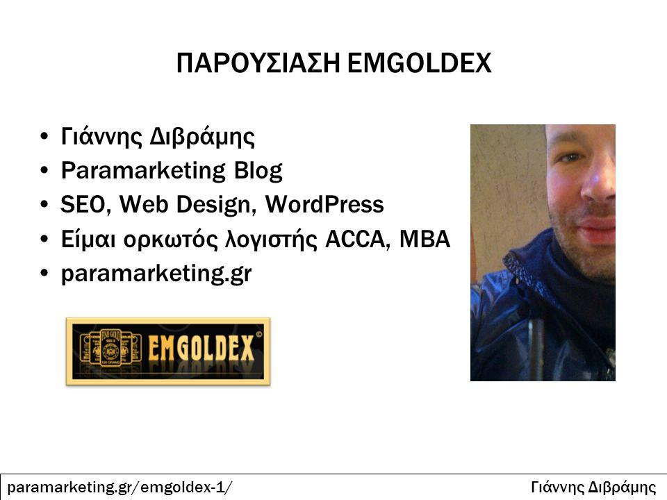ΠΑΡΟΥΣΙΑΣΗ EMGOLDEX Γιάννης Διβράμης Paramarketing Blog