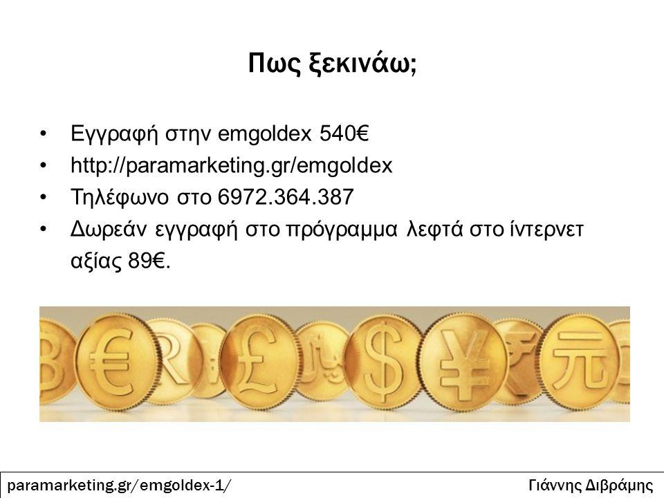 Πως ξεκινάω; Εγγραφή στην emgoldex 540€